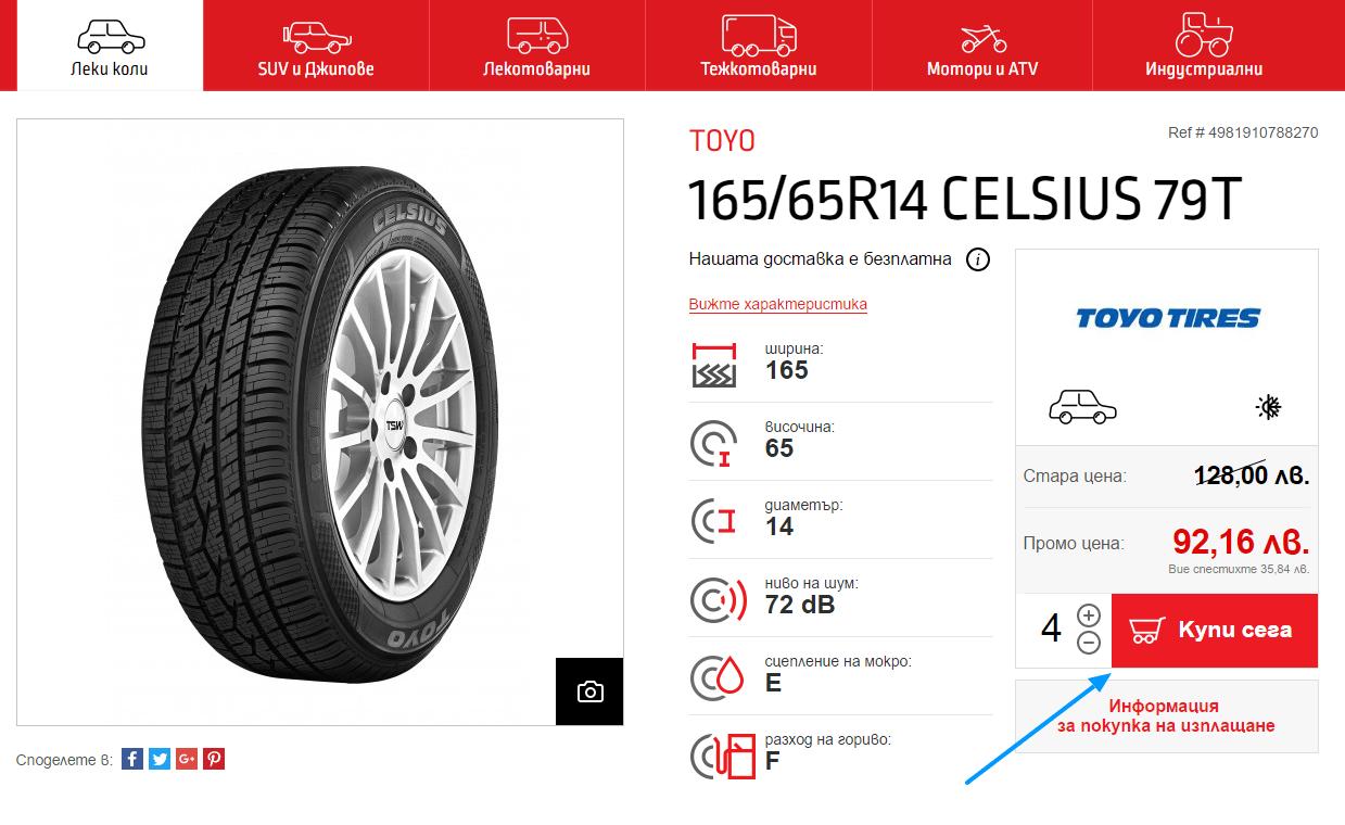 Отидете на някой от продуктите в каталога за гуми